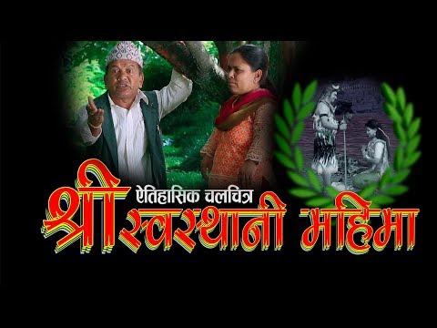 (एेतिहासिक चलचित्र स्वस्थानी महिमा Promo 2nd, Releasing on 12th Ashwin 2075 - Duration: 54 seconds.)