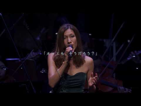 「カイネ(Emi Evans Vocals)」【NieR:Orchestra Concert 12018 Blu-ray】
