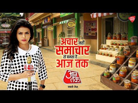 Aaj Tak-Samachar Tamasha Nahi Bharosa Hai