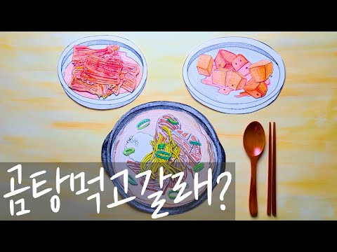 [마니하니TV]나주곰탕 스톱모션