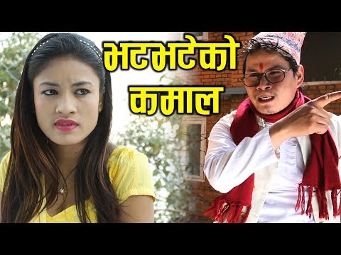 (भटभटेको कमाल || Shooting Report of Nepali Comedy Teli Film || 2075 / 2018 - Duration: 10 minutes.)