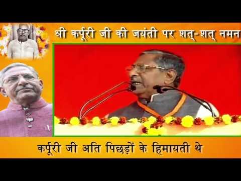 Nand Kishore Yadav addressing rally on the occassion of Karpuri ji's birth anniversary