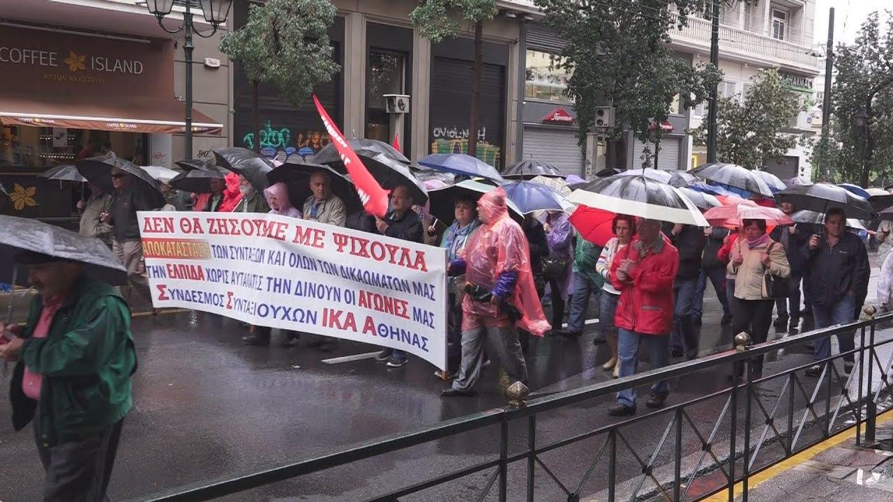 Συγκέντρωση και πορεία συνταξιούχων στο κέντρο της Αθήνας