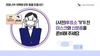 제21대 국회의원선거 국민행동수칙  영상 캡쳐화면