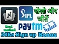New Fantasy app to Earn Paytm Cash | Nostra Pro in Hindi