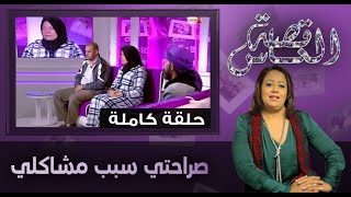 kissat nas 27/10/2015 قصة الناس :صراحتي سبب مشاكلي