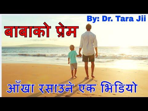 """(""""बाबाको प्रेम"""" सबैले एक पटक हेर्नैपर्ने... आँखा रसाउने एक भिडियो Nepali Motivational Video :Tara Jii - Duration: 10 minutes.)"""