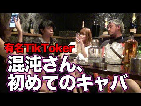【TikTok】女と話せない混沌さんが!初夜のお店へ!GO видео