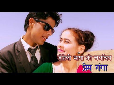 (DOTELI FILM SONG||प्रेम गंगा||PREM GANGA BY Gaurav Joshi Vakamfod&and ishwar bohara - Duration: 5 minutes, 31 seconds.)
