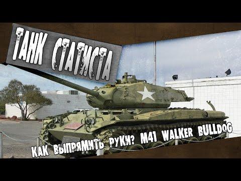 Как выпрямить руки? M41 Walker Bulldog - Просто / ОНМ