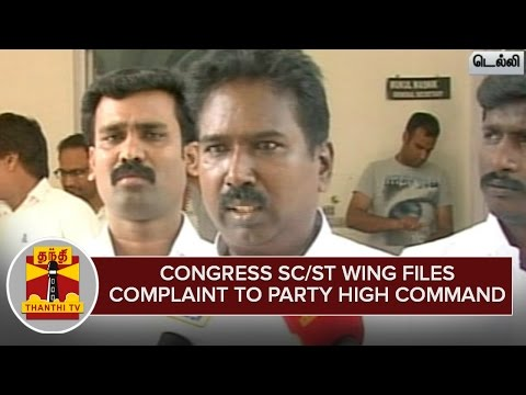 Congress-SC-ST-wing-files-Complaint-to-Party-High-Command--Thanthi-TV