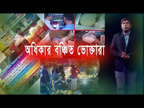 Ekusher Chokh Ep 182 | প্রতারণা আর লোভের জালে অধিকার বঞ্চিত ভোক্তারা | 22 Feb` 2020 | একুশের চোখ
