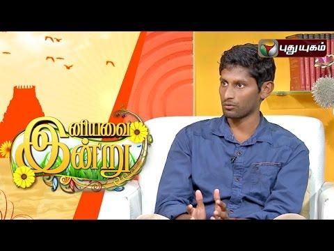 Iniyavai Indru Show 09 02 2016 PuthuYugamTv Episode Online