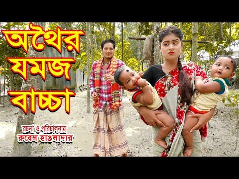 অথৈর যমজ বাচ্চা । othoir jomoj baccha   জীবন মুখী শর্টফিল্ম   অথৈ   রুবেল হাওলাদার   অনুধাবন  MBT TV
