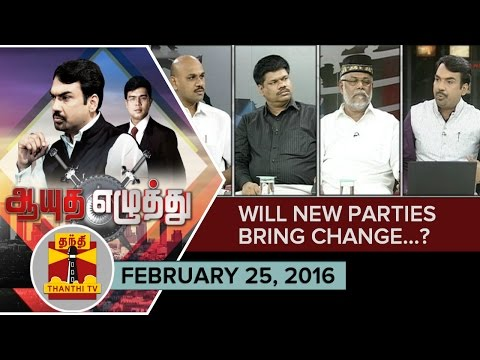 Ayutha-Ezhuthu--Will-New-Parties-Bring-Change-or-Vanish-25-02-2016-26-02-2016