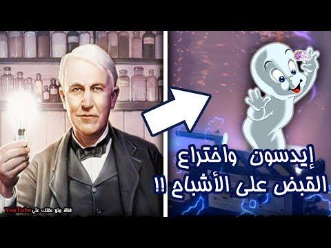 العرب اليوم - شاهد:أغرب 10 اختراعات سيئة للغاية