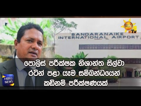 CID to be prevented from overseas travel without informing the police