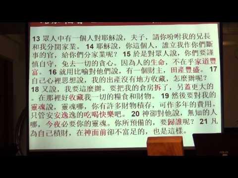 2015/4/12 主日專題講道 主題:關於錢財-擁有物管理 講員:孔毅 弟兄