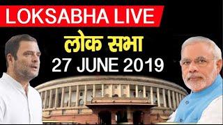 देखिये Loksabha का Live प्रक्षेपण - 27 June 2019 | FWF India News