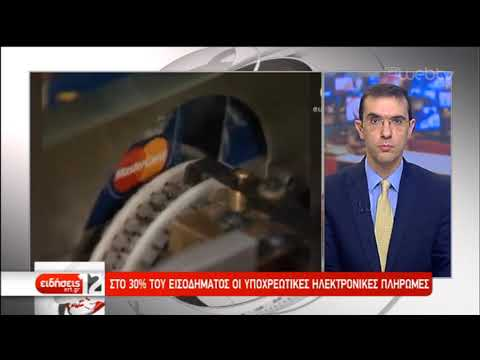 Υπό εξέταση ο συντελεστής του προστίμου για μη συμμόρφωση στο όριο των ηλεκτρ. συναλ.|23/10/19 |ΕΡΤ