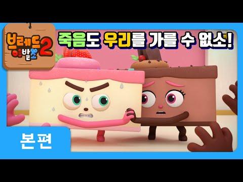 브레드이발소2 | 본편 23화 | 딸기와 초콜릿 | 애니메이션/만화/디저트/animation/cartoon/dessert