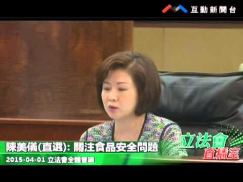 陳美儀  議程前發言 20150401
