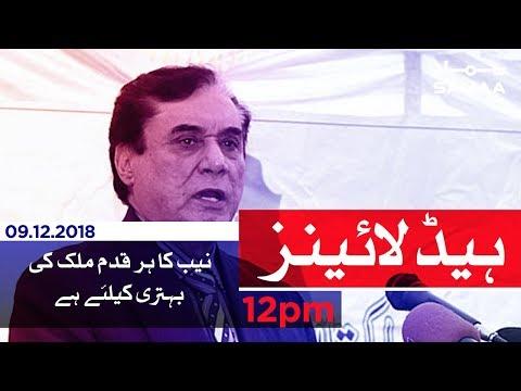 Samaa Headlines - 12PM - 09 December 2018