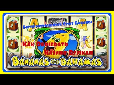 Игровые автоматы играть бесплатно и без регистрации бананы на багамах