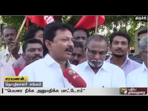 Protest-at-ordnance-factory-Trichy-against-move-to-remove-the-word-Trichy-from-the-name-of-weapon