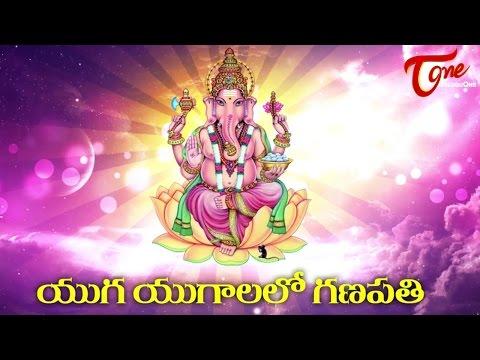 Celebration of Vinayaka Chavithi (యుగ యుగాలలో గణపతి)    By Dr. Anantha Lakshmi
