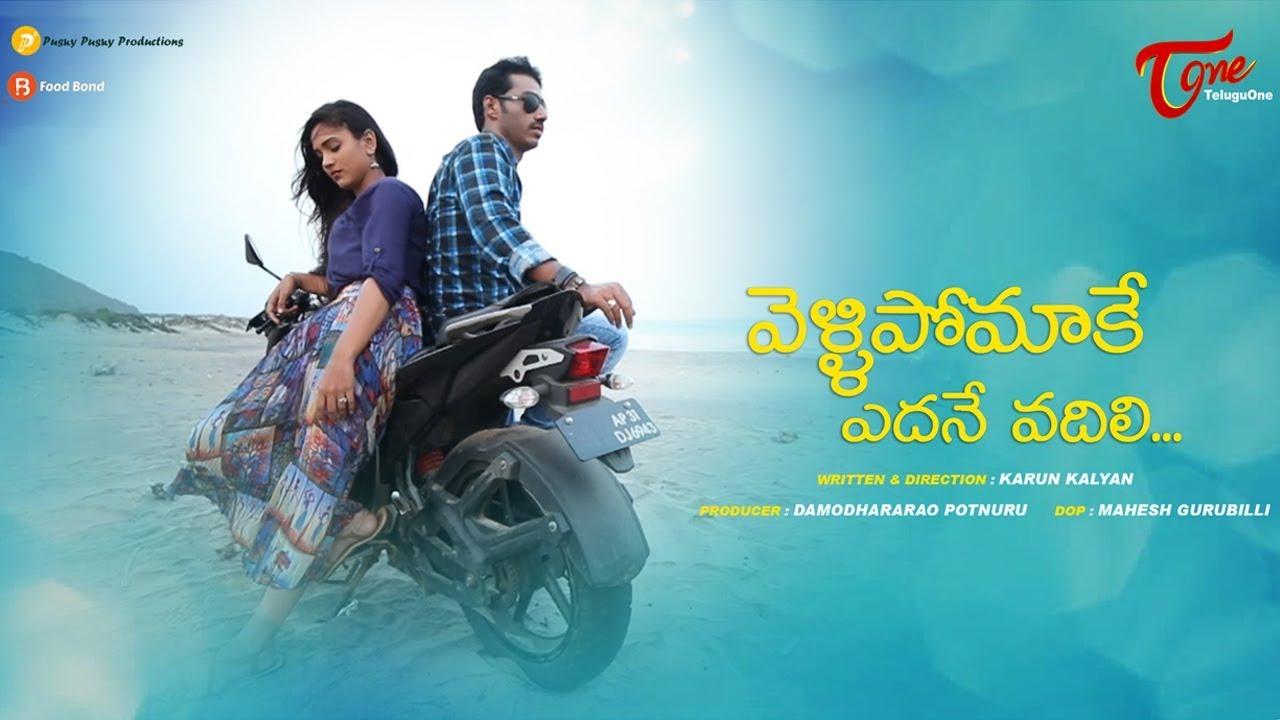 Vellipomaake Yedane Vadili  - Telugu Short Film