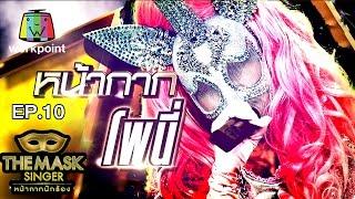Video หน้ากากโพนี่   FINAL Group A   THE MASK SINGER หน้ากากนักร้อง MP3, 3GP, MP4, WEBM, AVI, FLV Juli 2018