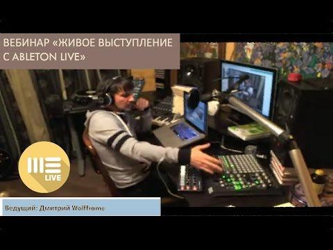 Дмитрий Вольфрам: Живое Выступление с Ableton Live