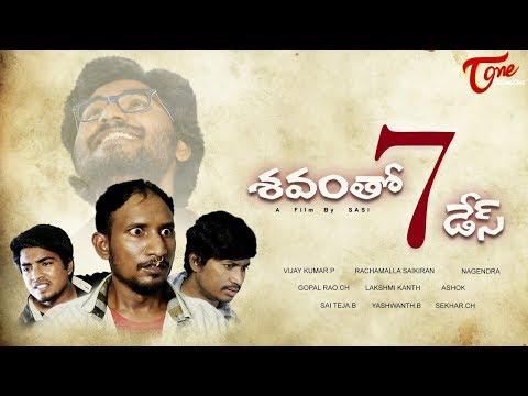 Shavam Tho 7 Days   Latest Telugu Short Film 2018   Directed by Sasi   TeluguOne