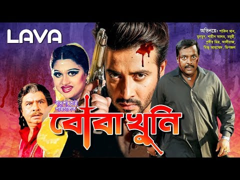 Boba Khuni | বোবা খুনী | Shakib Khan, Munmun, Dipjol | Bangla Full Movie