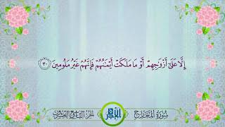سورة المعارج  | الشيخ إدريس أبكر