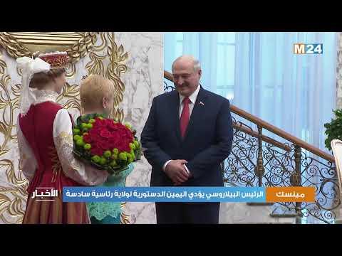 الرئيس البيلاروسي يؤدي اليمين الدستورية لولاية رئاسية سادسة