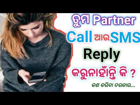 Love SMS - କଣ କଲେ ତୁମ Partner Call ଆଉ SMS ର Reply କରିବେ ଯଦି କରୁନାହାଁନ୍ତି