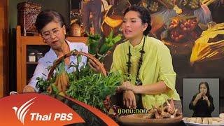 เปิดบ้าน Thai PBS - เมนูผักพื้นบ้านในรายการกินอยู่คือ