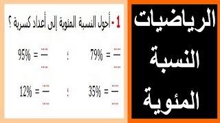 الرياضيات السادسة إبتدائي - النسبة المئوية 1 تمرين 11