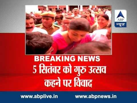 Guru Utsav 2014  has nothing to do with renaming  Teachers Day  : Smriti Irani 01 September 2014 03 PM