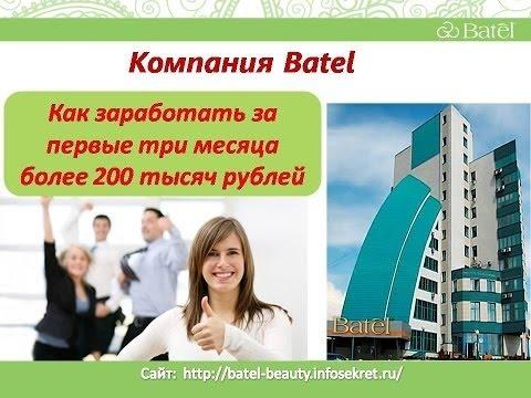 Как заработать в Батэль более 200 тыс. за 3 месяца