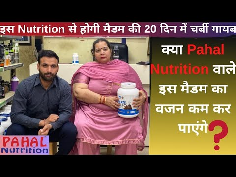 Best Nutrition And Exercise For Fat Loss by Pahal Nutrition