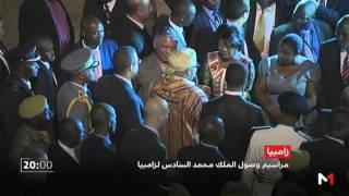 مراسيم وصول الملك محمد السادس إلى زامبيا