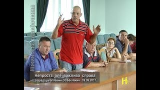 Нарада з головами ОСББ. Ніжин 19.09.2017