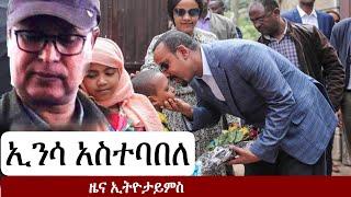 Ethiopia: መረጃ - የኢትዮታይምስ የዕለቱ ዜና    EthioTimes Daily Ethiopian News   Getachew Assefa