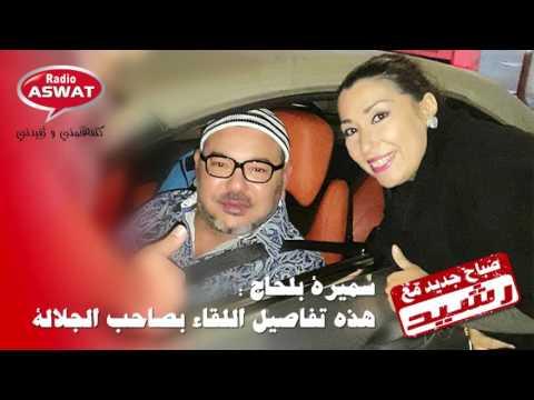 حصريا على أصوات سميرة بلحاج تروي تفاصيل لقائها بالملك محمد السادس