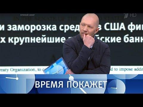 Законопроект о санкциях. Время покажет. Выпуск от 14.08.2018 - DomaVideo.Ru