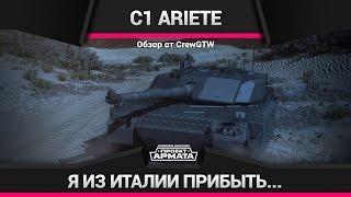 Armored Warfare - Обзор C1 Ariete