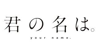 交換身分的奇幻旅程 新海誠絢麗新作《你的名字。》